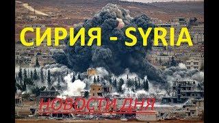 НОВОСТИ СИРИЯ Армия уничтожила группу террористов ИГИЛ рядом с Пальмирой Rus