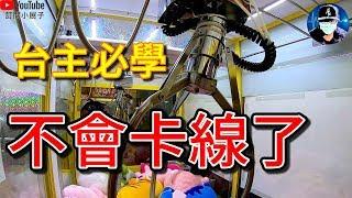 不會卡線當機了!!! 台主必看!!!【小展子夾娃娃】 台湾 UFOキャッチャー  taiwan UFO catcher claw machine