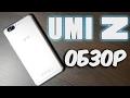 Обзор UMI Z - полный обзор флагмана на Helio X27