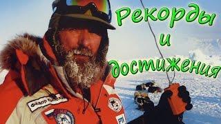 Федор Конюхов  Достижения(, 2017-03-09T15:42:54.000Z)
