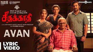Seethakaathi | Avan Song Lyrical | Vijay Sethupathi | Balaji Tharaneetharan | Govind Vasantha