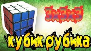 Как собрать кубик рубика 3х3х3. Подробный видео урок.