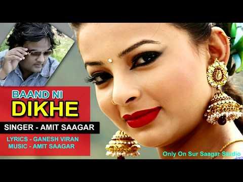 Baand Ni Dikhe   Garhwali Dance DJ Song   Amit Saagar   2016   Sursagar Studio