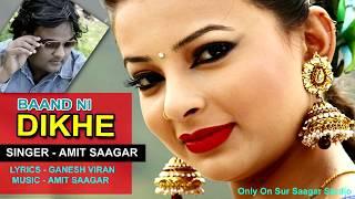 Baand Ni Dikhe | Garhwali Dance DJ Song | Amit Sagar | बांद नि दिखे अमित सागर