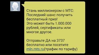 Как отключить SMS рекламу МТС(, 2015-04-06T19:35:52.000Z)