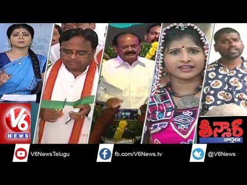Kadiyam Srihari Turns as Singer | Bharat Mata Ki Jai Row | Water Train in Maharashtra | Teenmaar