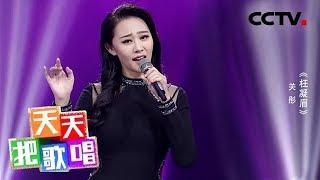 《天天把歌唱》 20190722| CCTV综艺
