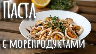 ПП паста морепродуктами