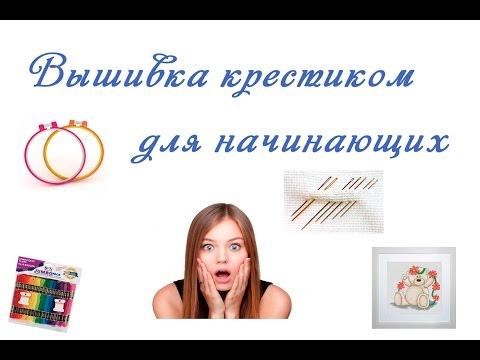Вышивка крестиком для начинающих, покупки, уроки, наборы