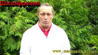 Шизофрения 1