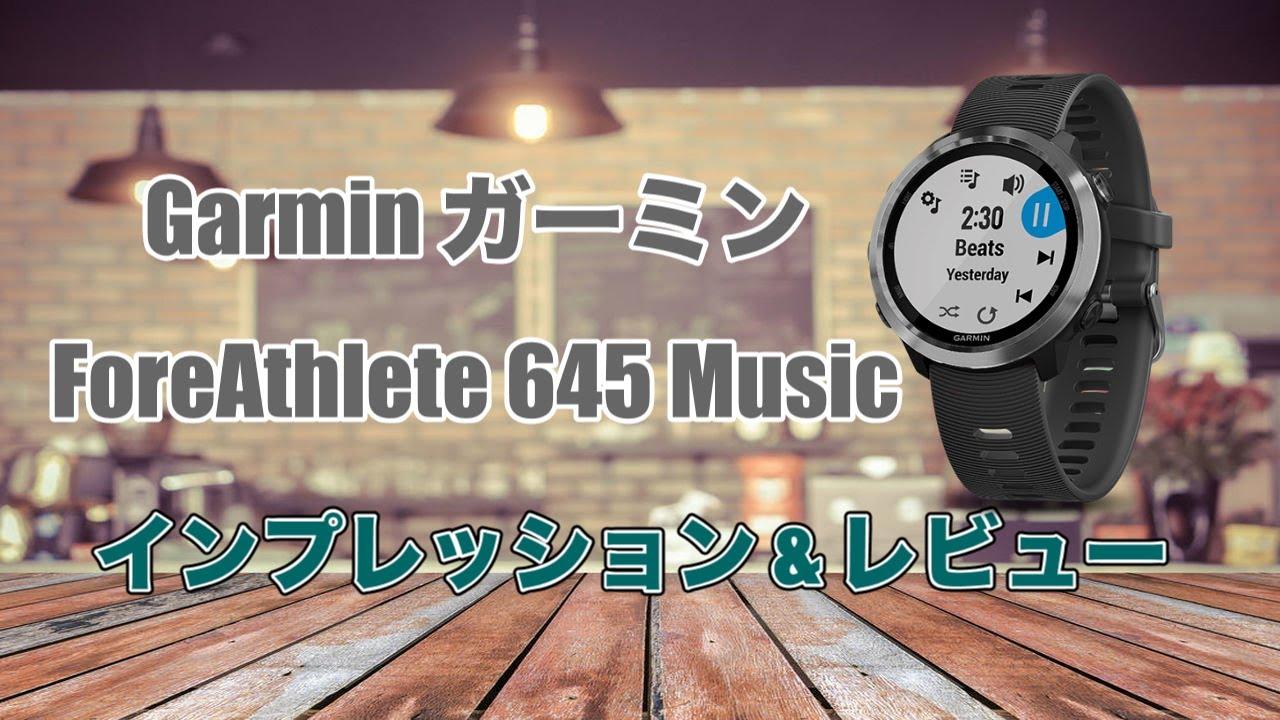 3afa2e732d Garmin(ガーミン)ForeAthlete 645 Music の機能・特徴を総まとめ
