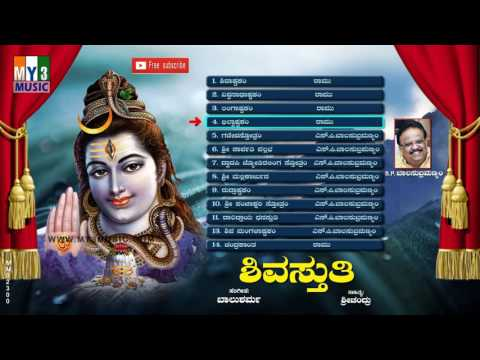 ಕನ್ನಡ ಭಕ್ತಿ ಹಾಡುಗಳು | Siva Stuthi || Lord Shiva Devotional Songs | Siva Sthuthi Sthotrams