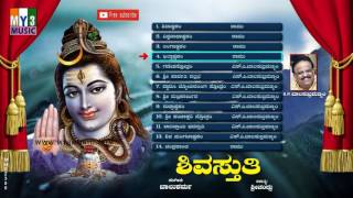Download song ಕನ್ನಡ ಭಕ್ತಿ ಹಾಡುಗಳು | Lord Shiva Devotional Songs | Siva Sthuthi Sthotrams