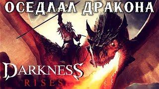 Darkness Rises - Первый взгляд. Оседлал Дракона (ios) #1