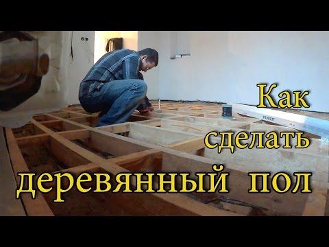 видео: Как сделать деревянный пол.