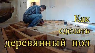 Как сделать деревянный пол.