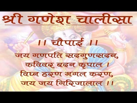 Original Ganesh Chalisa | Ganesh Chaturthi 2015 Special | Full Version
