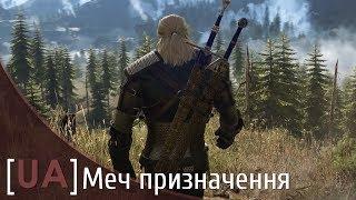Трейлер Відьмак 3: Дикий гін — Меч призначення [UA] / The Witcher 3: Wild Hunt The Sword Of Destiny
