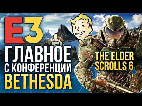 ГЛАВНОЕ с конференции BETHESDA I E3 2018