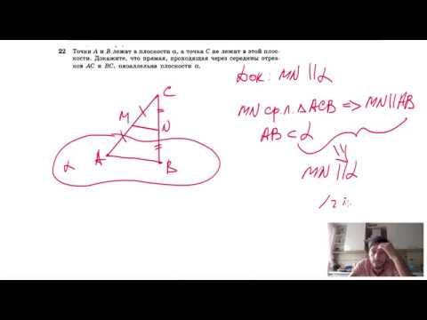 №22. Точки А и В лежат в плоскости а, а точка С не лежит в этой плоскости.