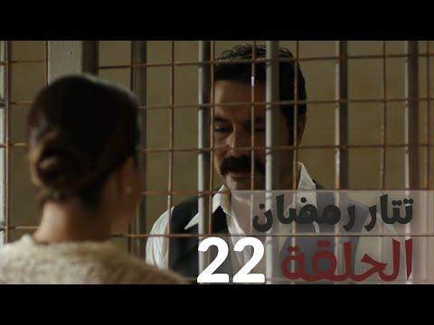 مسلسل تتار رمضان الحلقة 22 Youtube