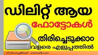 How to recover deleted photos from Android without using computer( without root) malayalam
