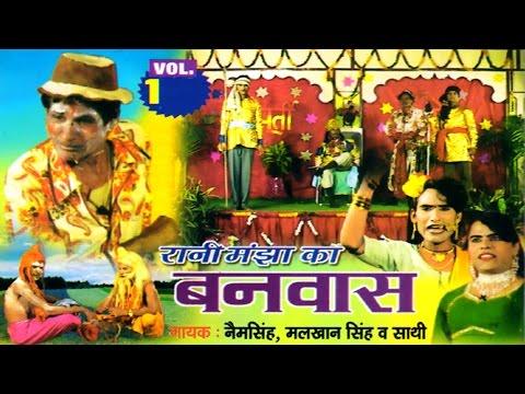 Dehati Dhola || Rani Manjha Ka Banwas  Part-1 || रानी मंझा का बनवास || Nem Sing , malkhan Singh