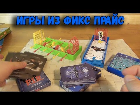 Игры Фикс Прайс - Настольный футбол, Настольный хоккей, Лабиринт, Настолки