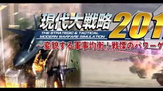 [PS4®]現代大戦略2017~変貌する軍事均衡!戦慄のパワーゲーム~ デモムービー
