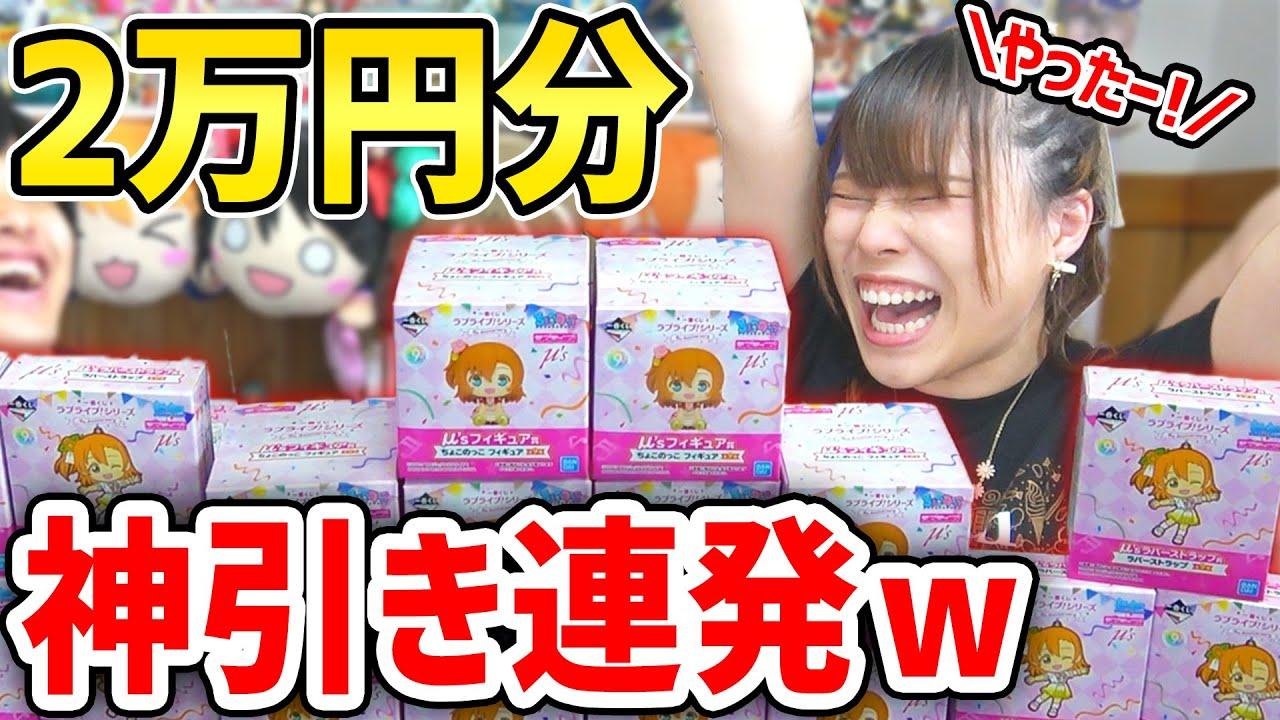 【2万円】ラブライブ!シリーズ一番くじを4年ぶりに1万円づつ引いたら神引き連発でお祭り騒ぎwwwww【μ's】