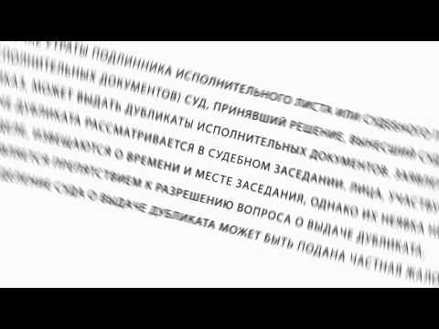 Исполнительный лист - КОНСУЛЬТАЦИИ ЮРИСТОВ