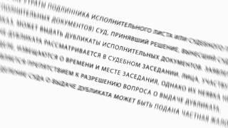 Как получить исполнительный лист(Вы смотрите видеоматериал проекта «Женская Юридическая Консультация» наш сайт http://www.zhyuk.ru/ В этом выпуске:..., 2016-03-30T07:58:32.000Z)