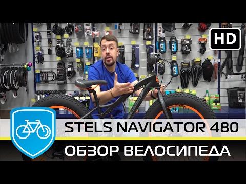 Велосипед STELS NAVIGATOR 480 MD 2016 | 2017 ФЭТБАЙК на широких колесах!!!
