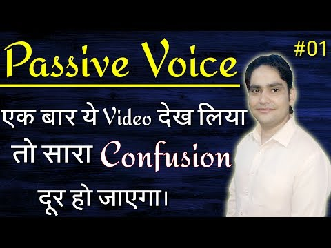 ACTIVE AND PASSIVE VOICE | BASIC ENGLISH GRAMMAR PART-1 | ALL COMPETITIVE EXAMS | HINDI | VIKASH SIR