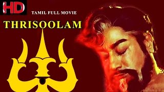 Thirisoolam - All Time Blockbuster Movie | Shivaji Ganesan | KR Vijaya