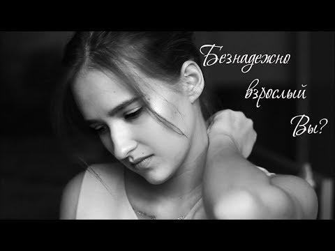 Марина Цветаева - Безнадежно взрослый Вы?