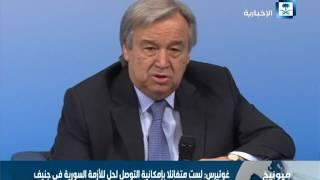 غوتيرس: لست متفائلاً بإمكانية التوصل لحل للأزمة السورية في جنيف