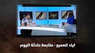 اياد العمرو  - متابعة حادثة  اليوم