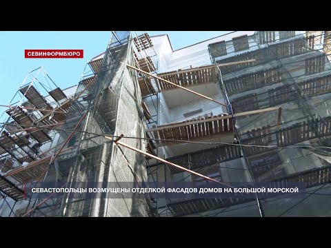 НТС Севастополь: Севастопольцы возмущены новой отделкой фасадов домов на Большой Морской