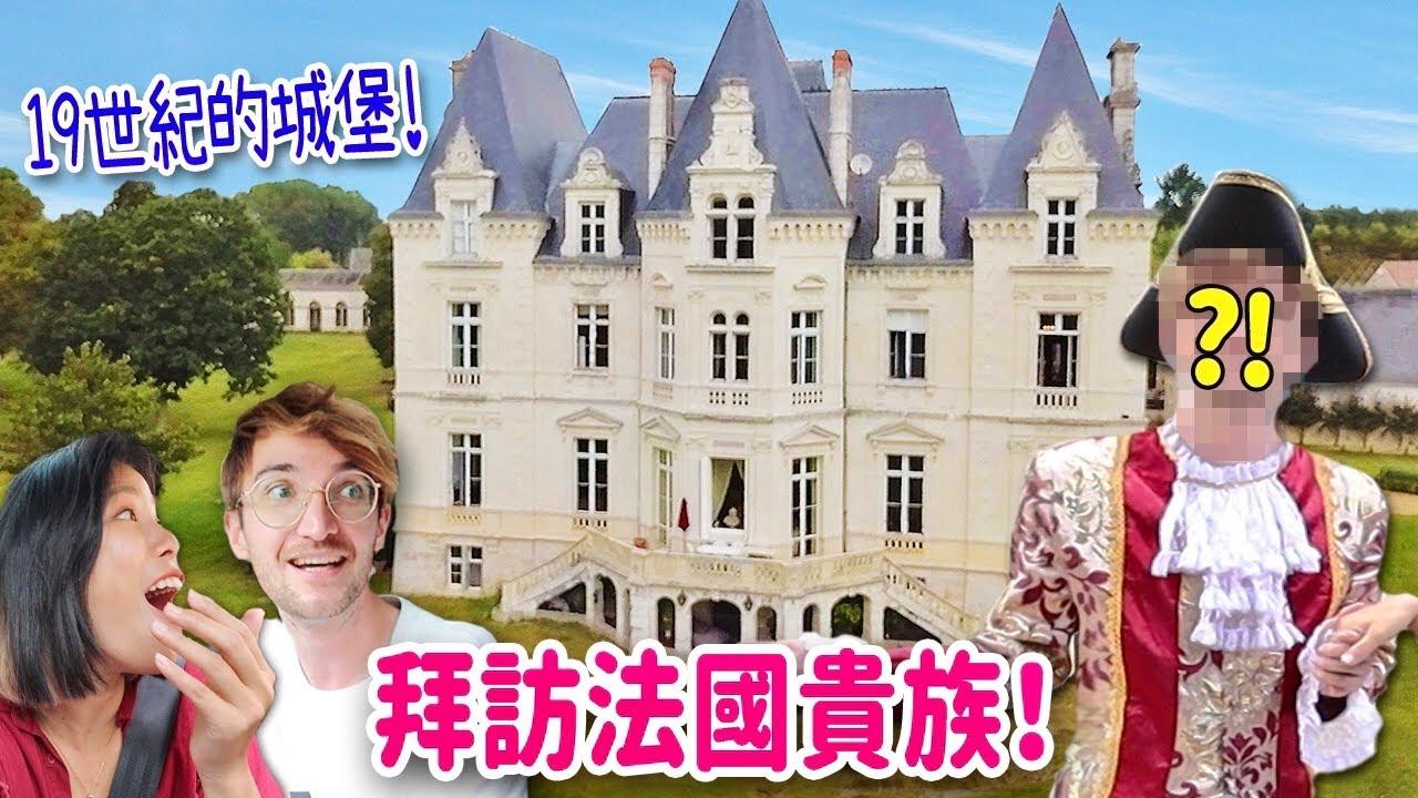 拜訪法國貴族🤴實現女友從小到大的夢想!來去法國19世紀城堡住一晚😍 ONE DAY IN A 250 YEARS OLD FRENCH CASTLE