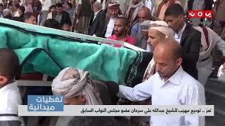 تغطيات تعز|  توديع مهيب للشيخ عبدالله علي سرحان عضو مجلس النواب السابق