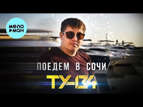 ТУ 134 - Поедем в Сочи