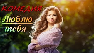 ОТЛИЧНАЯ ДЕРЕВЕНСКАЯ КОМЕДИЯ  Люблю тебя Русские комедии 2017 Все серии подряд