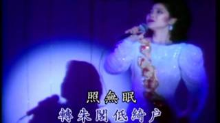 Download lagu 【鄧麗君演唱會15周年演唱會】~1/3