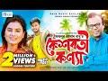 Kesoboti Konna | Fazlur Rahman Babu | Rain Music | Sohail Masud | Bangla New Song 2018| Music Video