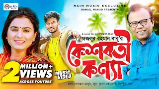 Kesoboti Konna | কেশবতী কন্যা | Fazlur Rahman Babu | Bangla New Music video 2019 | Rain Music
