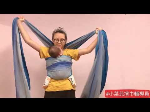 【加拿大 Chimparoo】平織無彈性長布揹巾-揹巾輔導員小菜 前面內示範