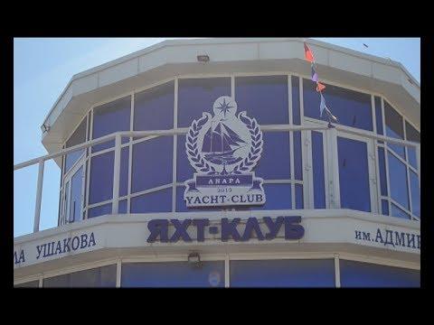 Почему в Анапе закрыли единственный яхт-клуб?