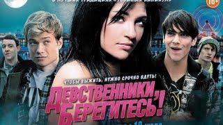 Девственники ,берегитесь! (Love bite) Русский трейлер 2013