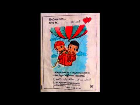 Жвачка Love is.... Вкладыши(наклейки) 1-99 HD